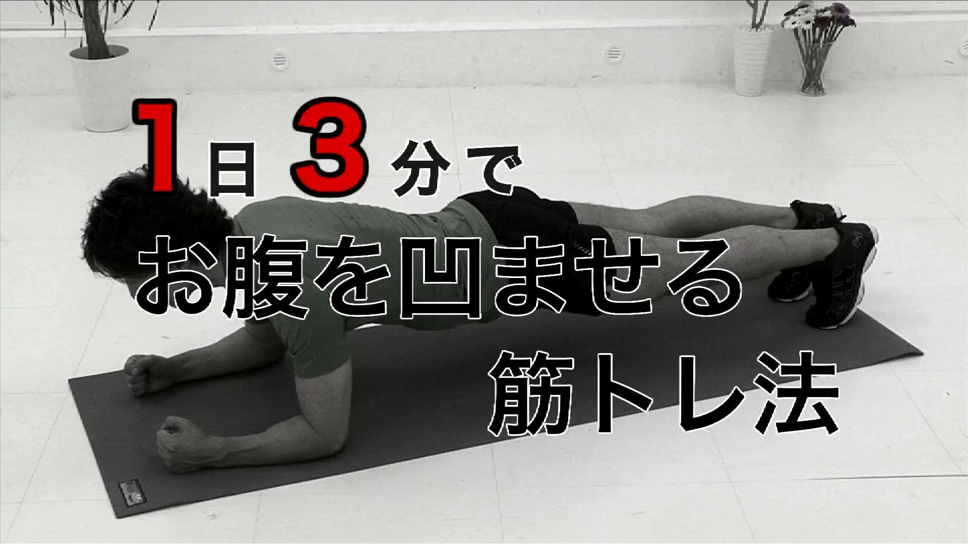筋トレ法1