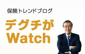 保険トレンドブログ「デグチがWatch」