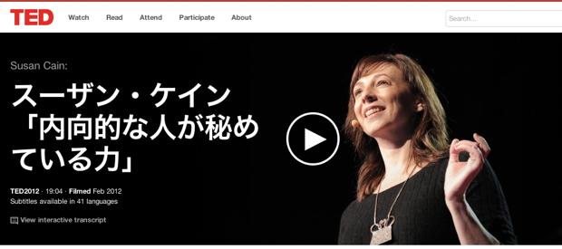 TED公式サイトから、日本語字幕つきでスーザン・ケインさんが本テーマでスピーチした動画を見ることができる