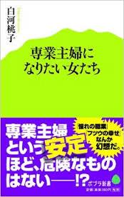 『専業主婦になりたい女たち』(ポプラ新書)