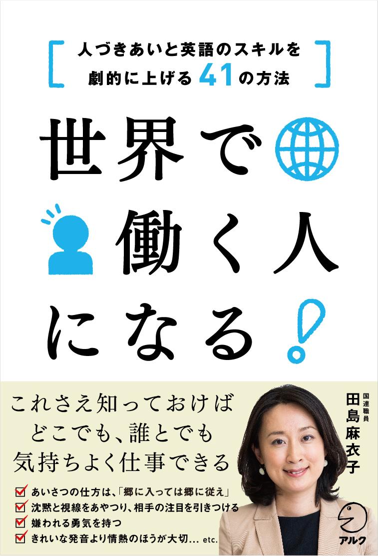 『世界で働く人になる』田島麻衣子(アルク)