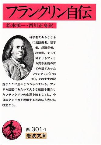 『フランクリン自伝』(岩波文庫)