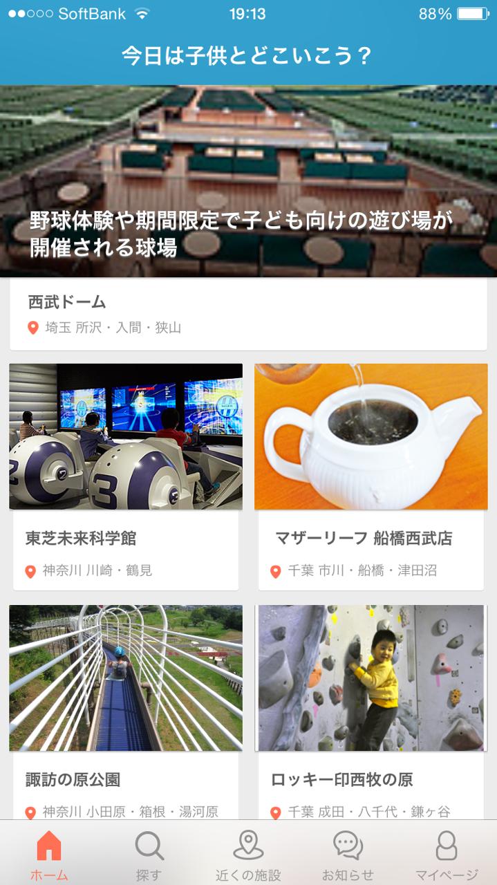 comolibアプリには信頼のあるクチコミ情報がたくさん