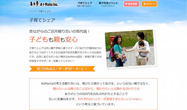 AsMamaホームページ