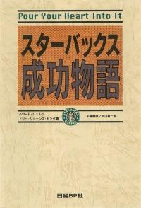 『スターバックス成功物語』(日経BP社)