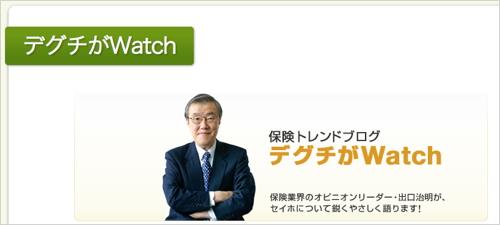 出口治明のオフィシャルブログ「デグチがWatch」