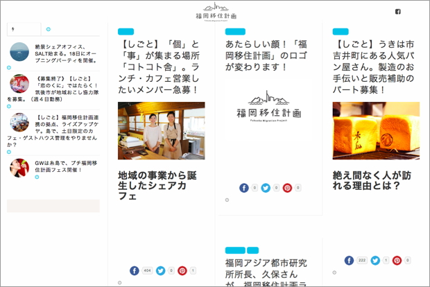 「福岡移住計画」のウェブサイトには、地元の魅力的な情報や仕事情報がたくさん