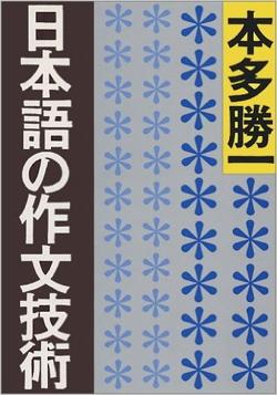 『日本語の作文技術』(朝日新聞出版)