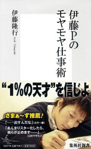 『伊藤Pのモヤモヤ仕事術』(集英社新書)