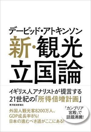 『新・観光立国論』  デービッド・アトキンソン(著)東洋経済新報社
