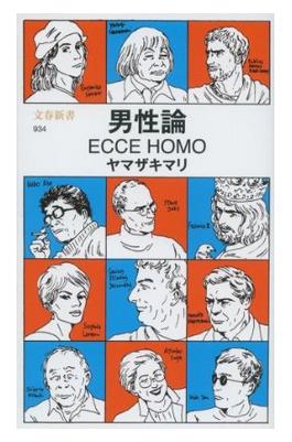 『男性論 ECCE HOMO』ヤマザキマリ著(文春新書)