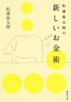『松浦弥太郎の新しいお金術』(松浦弥太郎著、集英社文庫)