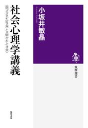 社会心理学講義(筑摩書房) 小坂井敏晶 (著)