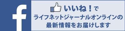 ライフネットジャーナル オンライン 公式Facebook
