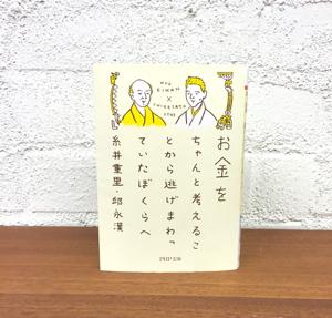 『お金をちゃんと考えることから逃げまわっていたぼくらへ』(PHP文庫)糸井重里、邱永漢(著)