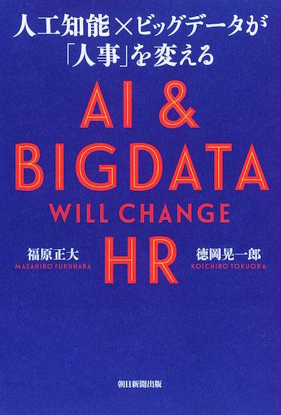 『人工知能×ビッグデータが「人事」を変える』(朝日新聞出版)福原正大、徳岡晃一郎(著)