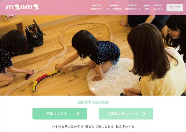 manmaウェブサイト