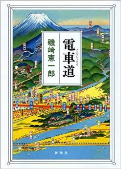 『電車道』磯崎憲一郎(著) 新潮社