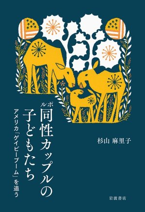 『ルポ 同性カップルの子どもたち』杉山 麻里子(著) 岩波書店