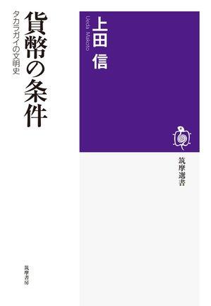 『貨幣の条件 タカラガイの文明史』上田信(著)、筑摩選書