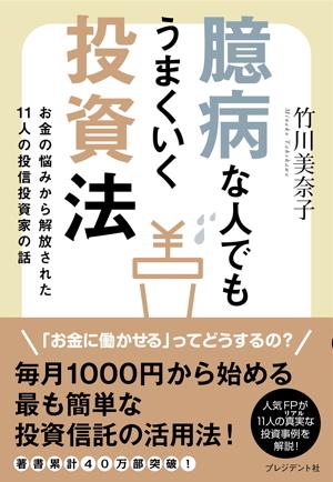 『臆病な人でもうまくいく投資法 お金の悩み から解放された11人の投信投資家の話』竹川 美奈子 (著)、プレジデント社