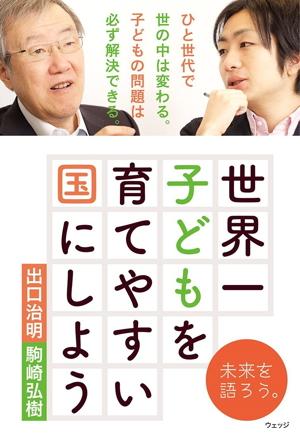 『世界一子どもを育てやすい国にしよう』 出口治明・駒崎弘樹 著(ウェッジ)
