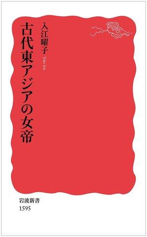 『古代東アジアの女帝』 入江 曜子(著)岩波新書
