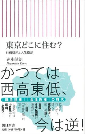 『東京どこに住む? 住所格差と人生格差』(朝日新書)