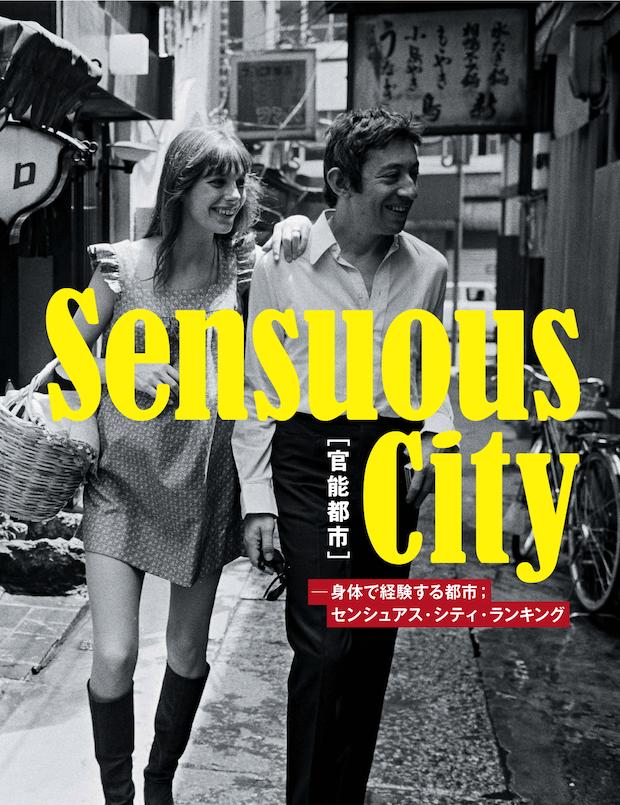 『Sensuous City [官能都市] 』ホームページで全文がダウンロード可能