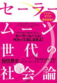 『セーラームーン世代の社会論』稲田豊史(著)、すばる舎リンゲージ