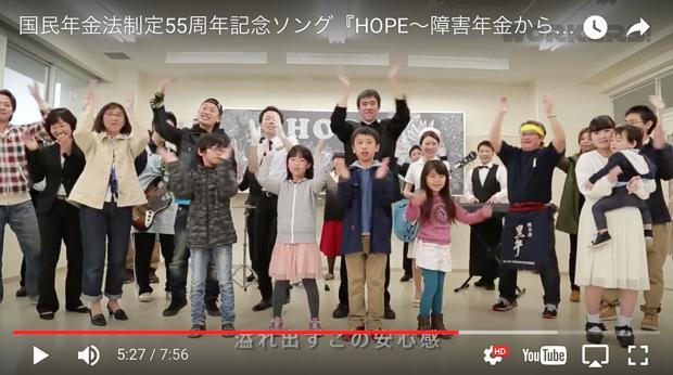 社労士バンドWORKERS!の『HOPE〜障害年金からの贈り物〜』PVより