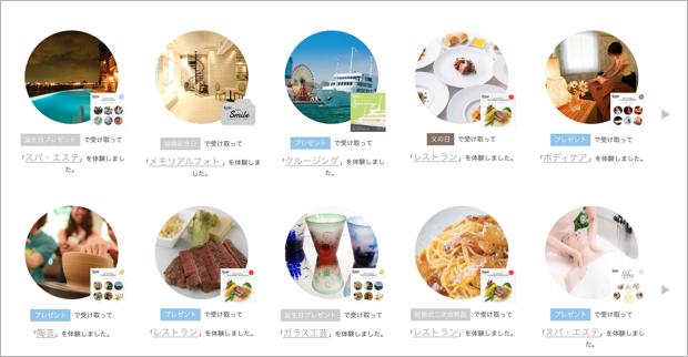 ソウ・エクスペリエンス ウェブサイトより。食、旅、美容、趣味など、5,000を超えるさまざまな体験パックが用意されている