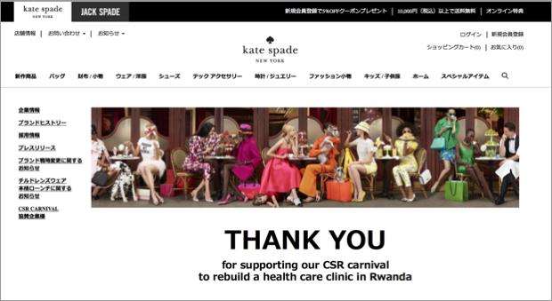 ケイト・スペード ジャパンのウェブサイトより。カラフルなファッションアイテムの一部は、ルワンダにつくった工場にて生産。戦火を逃れた職人女性たちの雇用を創出し、彼女たちの力で持続可能なコミュニティー運営のサポートを行っている