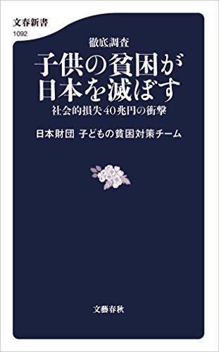 『徹底調査 子供の貧困が日本を滅ぼす 社会的損失40兆円の衝撃 』(文春新書)日本財団 子どもの貧困対策チーム (著)