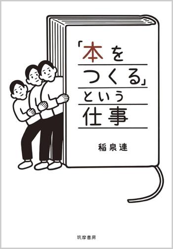 『「本」をつくるという仕事』稲泉連 (著)、筑摩書房