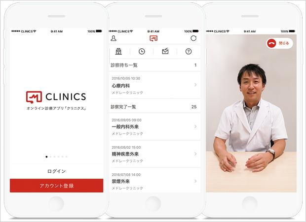 オンライン診療のアプリ「CLINICS」を使えば、24時間医療機関に予約ができ、待ち時間ゼロでビデオチャットによる診察が可能。処方箋や薬は自宅に届く