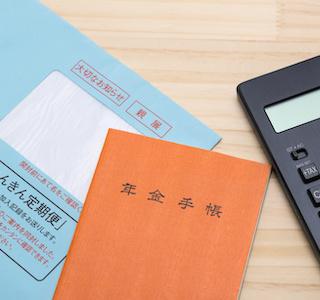 もらって ない 手帳 年金 年金手帳を持っていない!入社前にできる年金手帳の確認方法と再発行